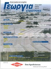 GEORGIA_KTINOTROFIA_TEYXOS_APRIL2017_Cover.jpg