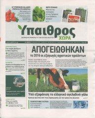 YPAITHROS_XORA_Cover.jpg